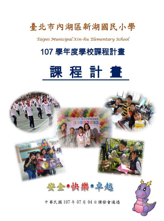 107學年度新湖國小課程計畫