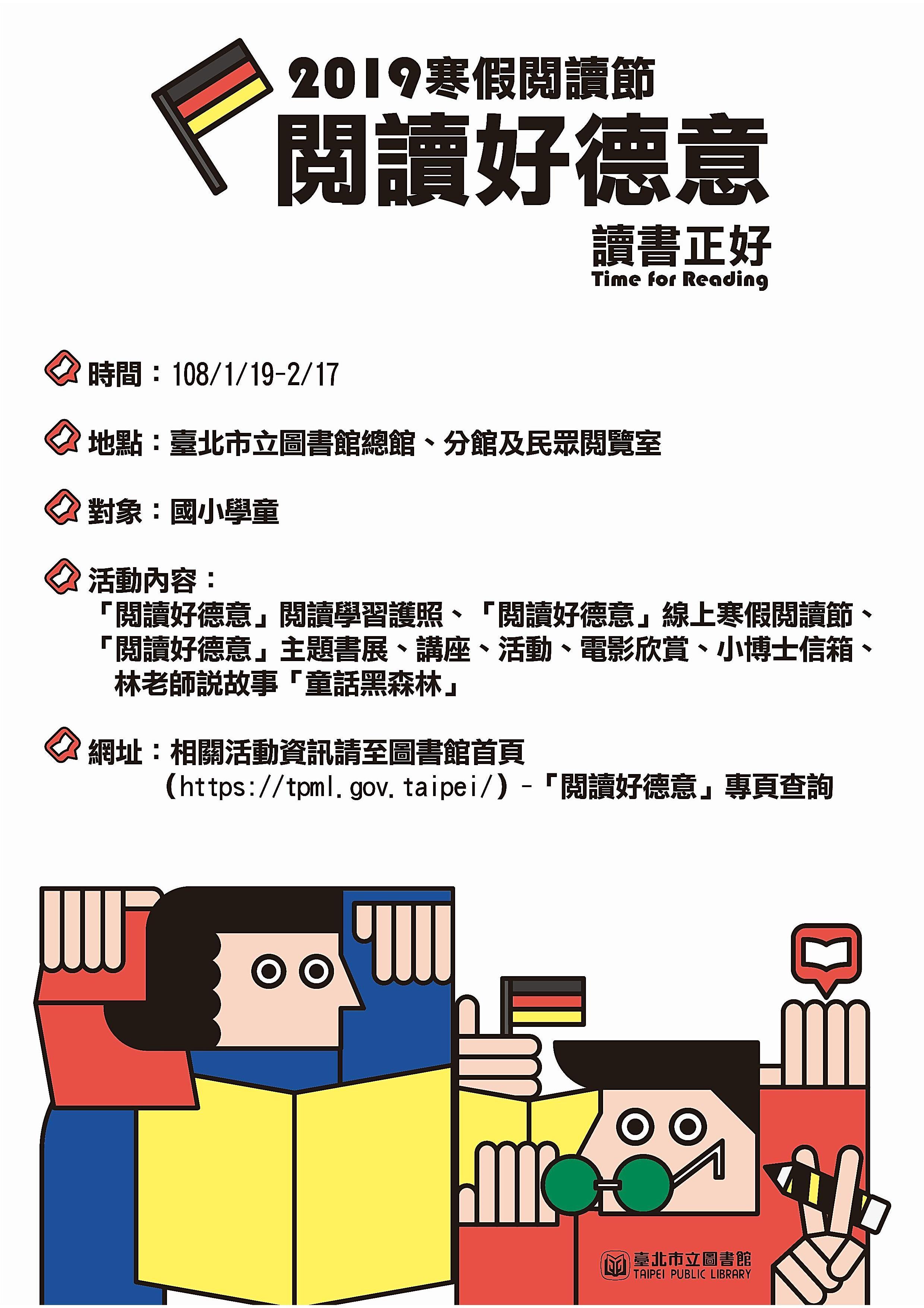 2019年寒假閱讀節
