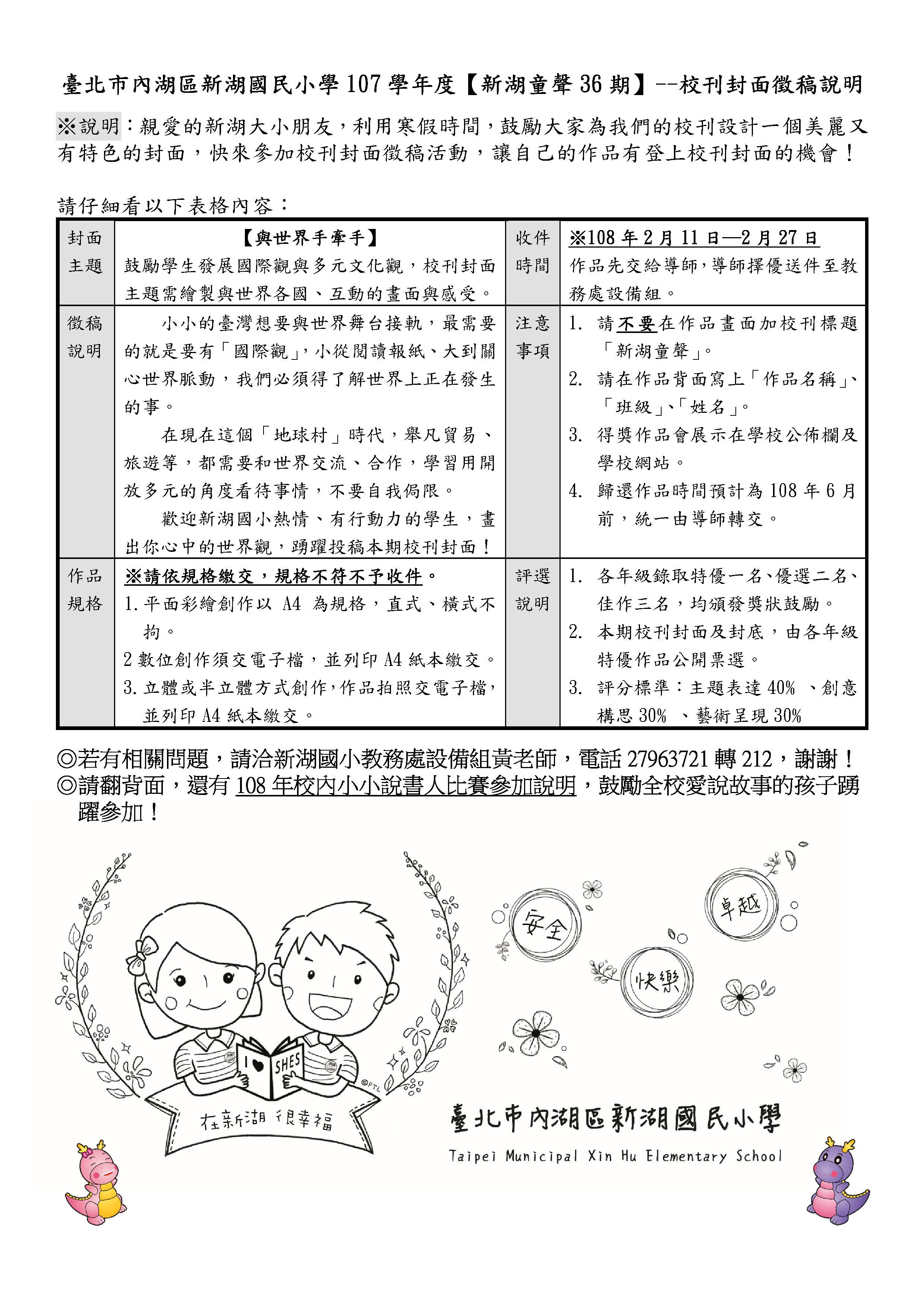107學年度《新湖童聲36期》校刊封面徵稿說明